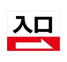 APSC-033 入口_2 (アルミパネル看板)
