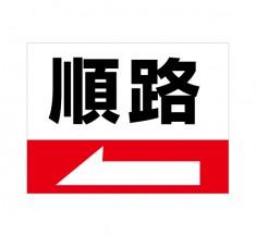 APSC-036 順路_1 (アルミパネル看板)