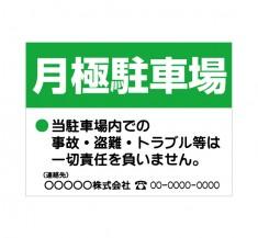 APSC-003 月極駐車場_3 (アルミパネル看板)