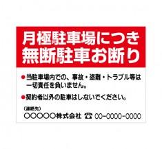 APSC-004 月極駐車場_4 (アルミパネル看板)