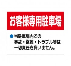 APSC-005 お客様専用駐車場_1 (アルミパネル看板)