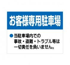 APSC-006 お客様専用駐車場_2 (アルミパネル看板)