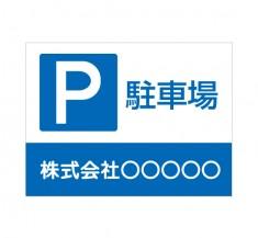 APSC-008 P 駐車場_1 (アルミパネル看板)