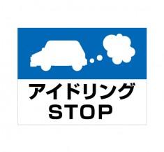 APSK-010 アイドリングSTOP_1 (アルミパネル看板)