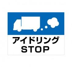 APSK-011 アイドリングSTOP_2 (アルミパネル看板)