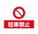 APSK-016 駐車禁止_1 (アルミパネル看板)