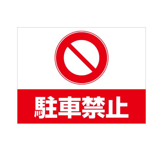 格安アルミパネル看板APSK-0016駐車禁止案内板@看板博覧会