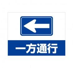APSK-017 一方通行_1 (アルミパネル看板)