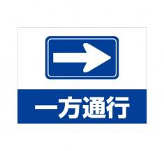 APSK-018 一方通行_2 (アルミパネル看板)