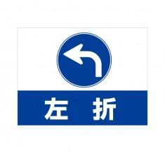 APSK-019 左折_1 (アルミパネル看板)