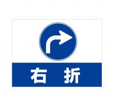 APSK-020 右折_1 (アルミパネル看板)