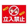 APSK-002 立入禁止_1 (アルミパネル看板)