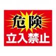 APSK-003 危険 立入禁止_1 (アルミパネル看板)
