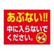 APSK-004 あぶない!_1 (アルミパネル看板)