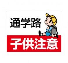 APSK-009 通学路 子供注意_1 (アルミパネル看板)