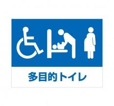 APSS-019 多目的トイレ_1 (アルミパネル看板)