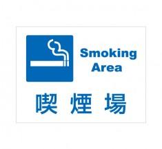 APSS-001 喫煙場_1 (アルミパネル看板)