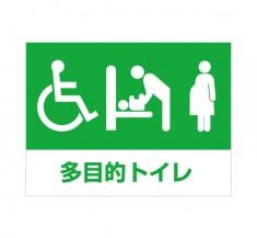APSS-020 多目的トイレ_2 (アルミパネル看板)