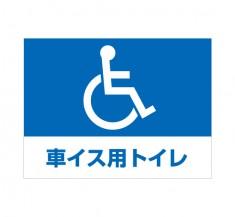 APSS-023 身障者用トイレ_1 (アルミパネル看板)