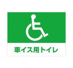 APSS-024 身障者用トイレ_2 (アルミパネル看板)