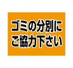 APSS-027 ゴミの分別にご協力下さい_1 (アルミパネル看板)