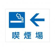 APSS-002  喫煙場_2 (アルミパネル看板)