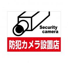 APSS-034 防犯カメラ設置店_1 (アルミパネル看板)