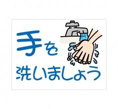 APSS-036 手を洗いましょう_1 (アルミパネル看板)
