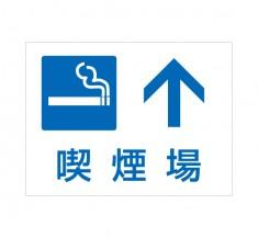 APSS-003 喫煙場_3 (アルミパネル看板)