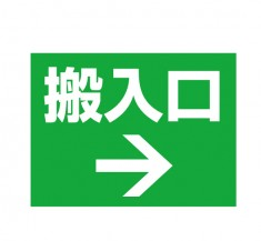 APSS-041 搬入口_4 (アルミパネル看板)