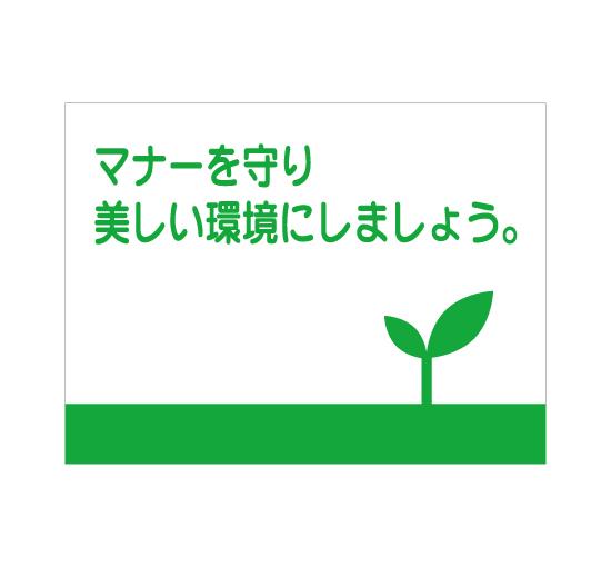 格安アルミパネル看板APSO-0048マナーを守り美しい環境にしましょう@看板博覧会