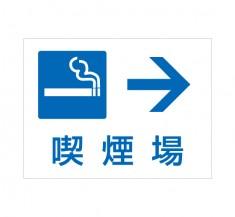 APSS-004 喫煙場_4 (アルミパネル看板)