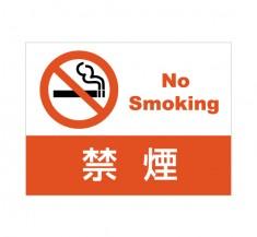 APSS-005 禁煙_1 (アルミパネル看板)