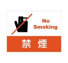 APSS-006 禁煙_2 (アルミパネル看板)