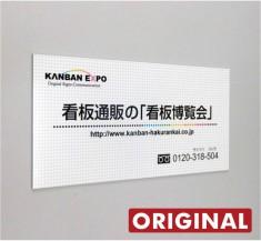 サイズ・デザイン自由! オリジナルアルミパネル看板 APSO-001