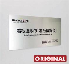 ステンレスHL調 オリジナルアルミパネル看板 APSOHL-001