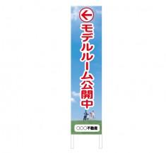 ハウスメーカー様 モデルルーム 縦型木枠トタン看板「モデルルーム公開中」 【TSTA-010】
