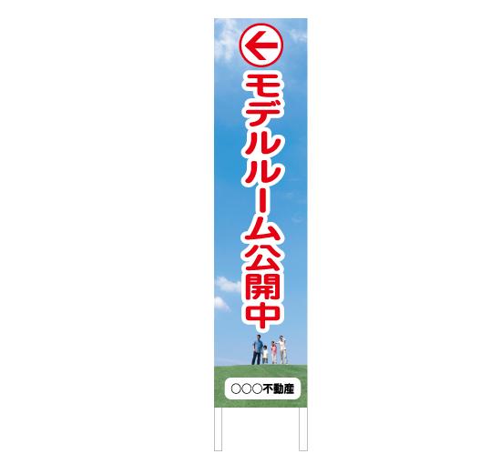 TSTA-0010モデルルーム公開中 縦型格安木枠トタン看板 サイン激安価格通販@看板博覧会
