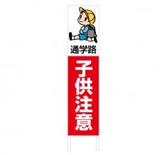 子供注意 事故防止看板に 縦型木枠トタン看板「子供注意 1」 【TSTA-013】