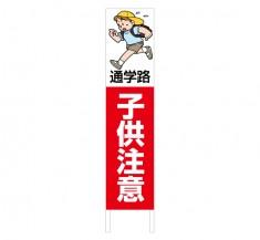通学路などにオススメ 危険警告看板 縦型木枠トタン看板「子供注意 2」 【TSTA-014】