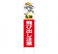 飛び出し注意 警告看板 縦型木枠トタン看板「飛び出し注意 1」 【TSTA-015】