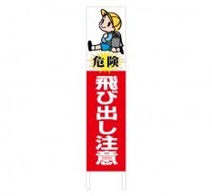 事故防止に 注意サイン 縦型木枠トタン看板「飛び出し注意 2」 【TSTA-016】