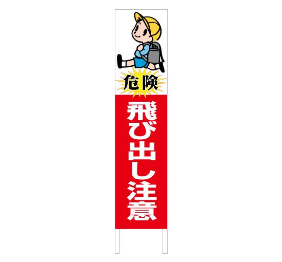 TSTA-0016危険飛び出し注意 縦型格安木枠トタン看板 サイン激安価格通販@看板博覧会