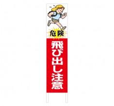 注意サイン 飛び出し注意 縦型木枠トタン看板「飛び出し注意 3」 【TSTA-017】