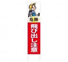 通学路に最適 注意警告用 縦型木枠トタン看板「飛び出し注意 4」 【TSTA-018】