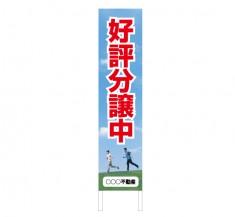 好評分譲中 管理会社様 縦型木枠トタン看板「好評分譲中 1」 【TSTA-001】