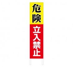 警告看板 たちいり禁止 縦型木枠トタン看板「立入禁止 2」 【TSTA-020】