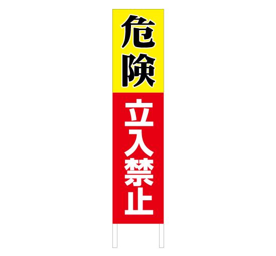 TSTA-0020危険立入禁止 縦型格安木枠トタン看板 サイン激安価格通販@看板博覧会