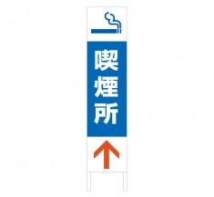 誘導サイン タバコ喫煙所 施設案内 縦型木枠トタン看板「喫煙所」 【TSTA-022】