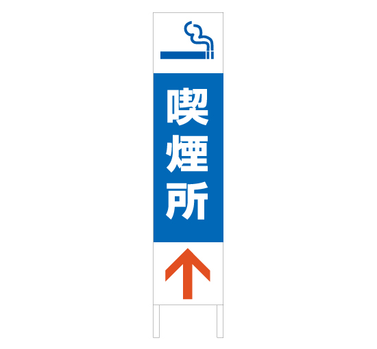 TSTA-0022喫煙所矢印 縦型格安木枠トタン看板 サイン激安価格通販@看板博覧会